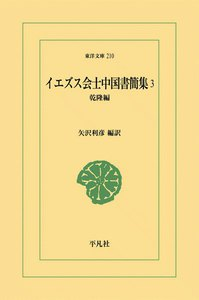 イエズス会士中国書簡集 (3) 乾降編 電子書籍版