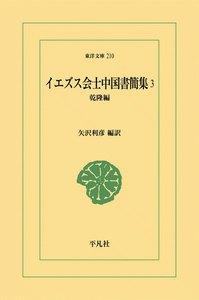 イエズス会士中国書簡集 (3) 乾降編