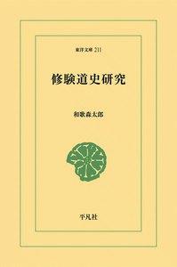 修験道史研究 電子書籍版
