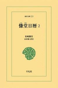 慊堂日暦 (2) 電子書籍版