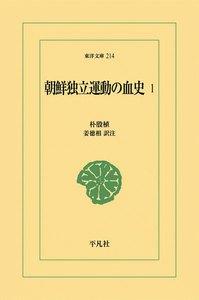 朝鮮独立運動の血史 (1) 電子書籍版
