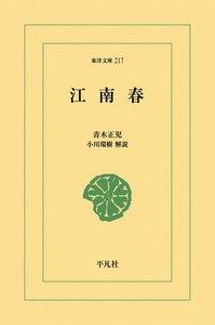 江南春 電子書籍版