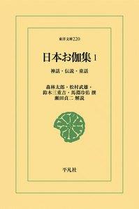 日本お伽集 (1) 神話・伝説・童話 電子書籍版