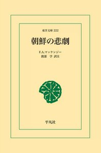 朝鮮の悲劇 電子書籍版