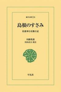 島根のすさみ 佐渡奉行在勤日記 電子書籍版