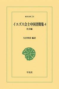 イエズス会士中国書簡集 (4) 社会編