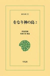 をなり神の島 (2) 電子書籍版