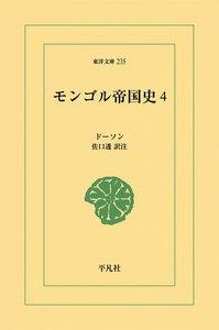モンゴル帝国史 (4) 電子書籍版