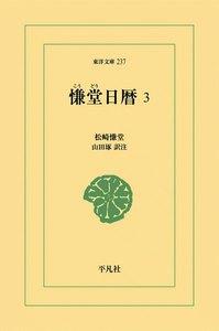 慊堂日暦 (3) 電子書籍版