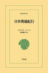 日本奥地紀行 電子書籍版