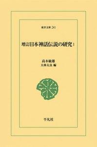 増訂 日本神話伝説の研究 (1) 電子書籍版