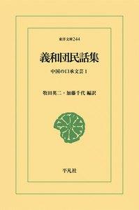 義和団民話集 中国の口承文芸1 電子書籍版