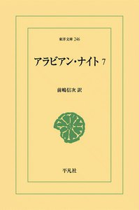 アラビアン・ナイト (7) 電子書籍版