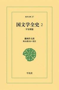 国文学全史 (2) 平安朝篇 電子書籍版