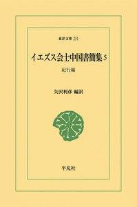 イエズス会士中国書簡集 (5) 紀行編 電子書籍版