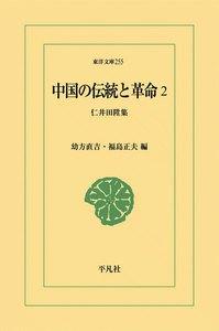 中国の伝統と革命 (2) 仁井田陞集 電子書籍版