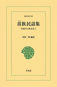 苗族民話集 中国の口承文芸 (2) 電子書籍版