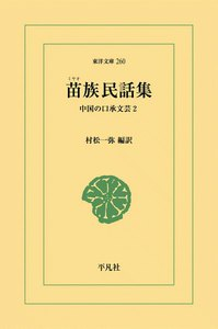 苗族民話集 中国の口承文芸 (2)