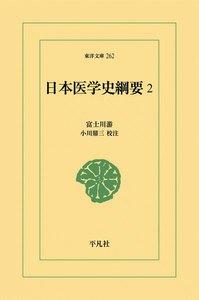 日本医学史綱要 (2) 電子書籍版