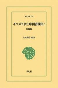 イエズス会士中国書簡集 (6) 信仰編 電子書籍版