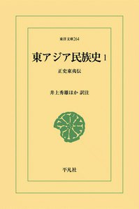 東アジア民族史 (1) 正史東夷伝 電子書籍版