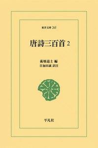 唐詩三百首 (2) 電子書籍版