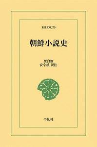 朝鮮小説史 電子書籍版