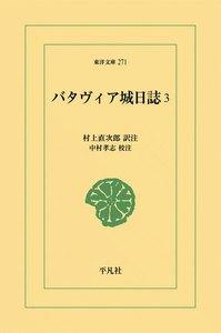 バタヴィア城日誌 (3) 電子書籍版