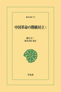 中国革命の階級対立 (1) 電子書籍版