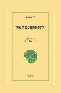 中国革命の階級対立 (1)