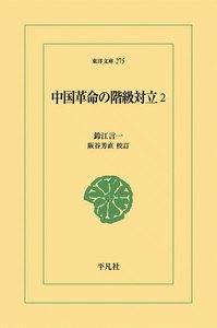 中国革命の階級対立 (2)
