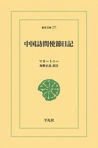 中国訪問使節日記 電子書籍版