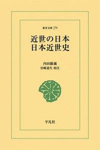 近世の日本・日本近世史