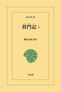 将門記 (1) 電子書籍版