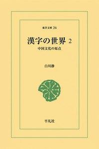 漢字の世界 (2) 中国文化の原点 電子書籍版