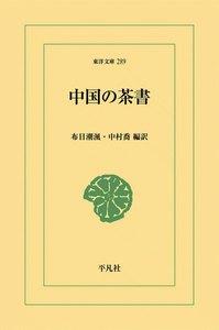 中国の茶書 電子書籍版