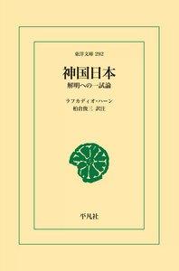 神国日本 解明への一試論