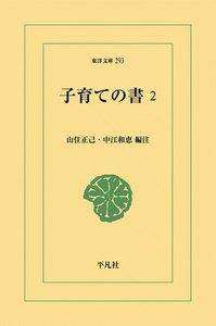 子育ての書 (2) 電子書籍版