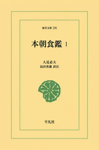 本朝食鑑 (1)