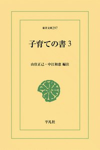 子育ての書 (3) 電子書籍版
