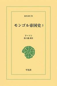 モンゴル帝国史 (5) 電子書籍版