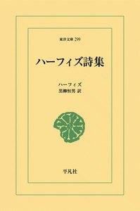 ハーフィズ詩集 電子書籍版