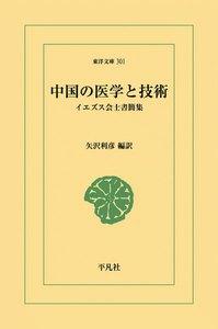 中国の医学と技術 イエズス会士書簡集 電子書籍版