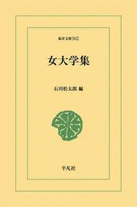 女大学集 電子書籍版