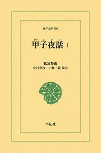 甲子夜話 (1) 電子書籍版