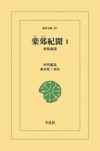 楽郊紀聞 (1) 対馬夜話 電子書籍版
