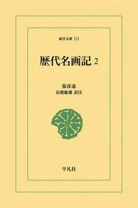 歴代名画記 (2) 電子書籍版