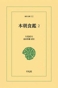 本朝食鑑 (2)