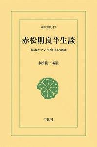 赤松則良半生談 幕末オランダ留学の記録 電子書籍版