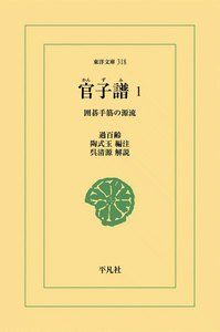 官子譜 (1) 囲碁手筋の源流 電子書籍版